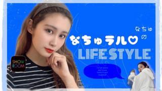 JELLYガチイベ→なちゅラル♡LIFE STYLE