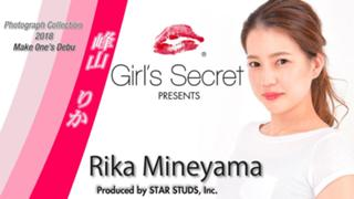 峰山 りか Girl's Secret ガールズシークレット