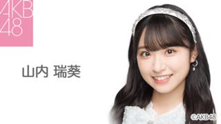 山内 瑞葵(AKB48 チーム4)