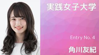 【実践女子大学】Entry No.4 角川友紀