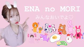 ♡ENA NO MORI♡