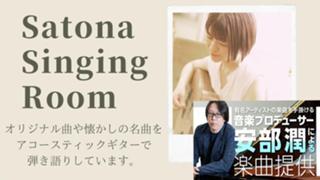 弾き語り/Satona Singing Room♫【SSR】