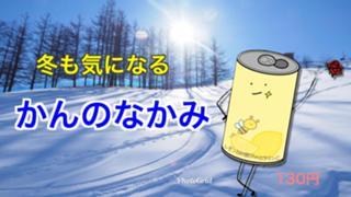 【おじん百花 決勝】かんのなかみ