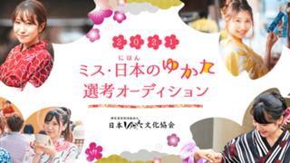 佐藤優羽俐@ミス日本のゆかた2021候補生