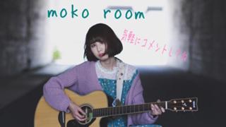 【アバ配布】Moko Room 【i'm alive】