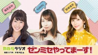 MBSラジオ「ゼンミセやってまーす」生中継!