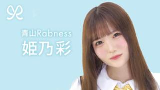 姫乃 彩【青山Rabness】