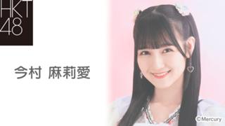 今村 麻莉愛(HKT48 チームTⅡ)