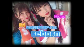 reborn  Nene(ねね)