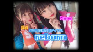 reborn Nene