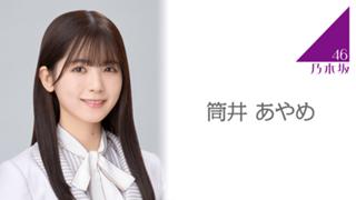 筒井 あやめ(乃木坂46)