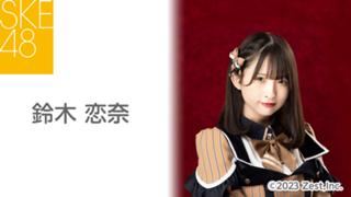 鈴木 恋奈(SKE48 チームE)