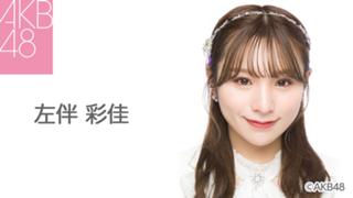 左伴 彩佳(AKB48 チーム8)