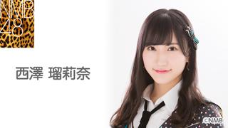 西澤 瑠莉奈(NMB48 チームN)