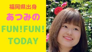 あつみのFUN!FUN!TODAY