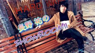 長野祐のshowroom‼︎