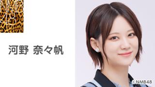 河野 奈々帆(NMB48)