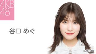 谷口 めぐ(AKB48 チームB)