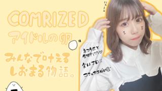 新アバ配布中!しおまるーむ【改】