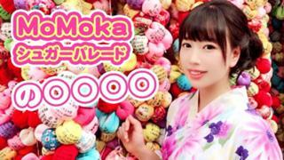 MoMoka シュガーパレード の○○○○