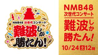 NMB48次世代コンサート〜難波しか勝たん!〜
