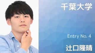 【千葉大学】Entry No.4 辻口隆晴