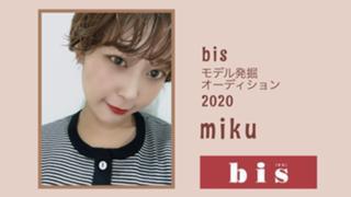 【bis】美空 / miku