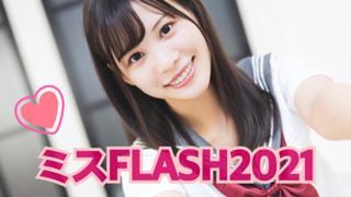 桃瀬こなつミスFLASH2021