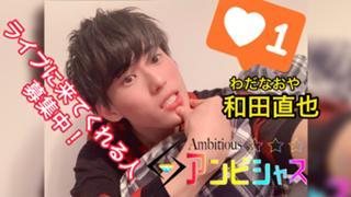 みんなに知ってもらいたい!☆アンビシャス☆和田 直也