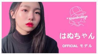 はぬちゃん#カワカレ