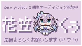 花笠くぅ ZERO Project2期生オーディション参加中