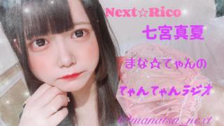 七宮真夏(Stand-Up! Next!)