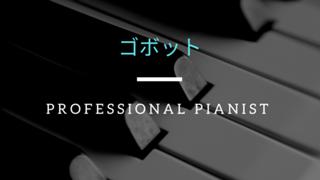 ゴボットのピアノ
