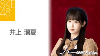 井上 瑠夏(SKE48 チームS)