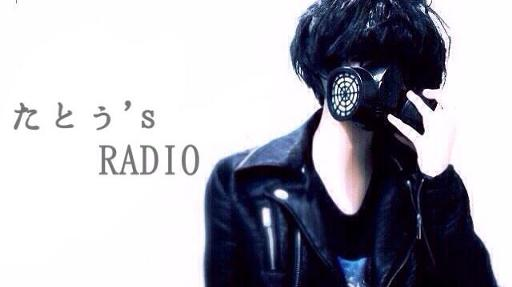 たとぅ's RADIO