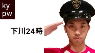 元警察官芸人下川24時の地域課からのお知らせ#吉本自宅劇場