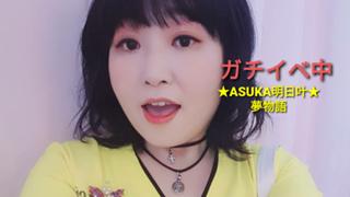 【ASUKA明日叶の夢物語】