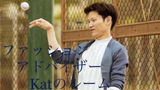 ファッションアドバイザーKatのroom!!