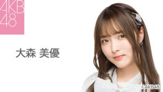 大森 美優(AKB48 チーム4)