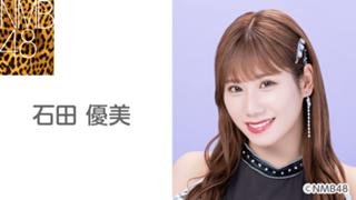 石田 優美(NMB48 チームN)