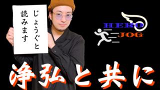 浄弘と共に 〜HERO JOG〜