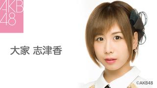 大家 志津香(AKB48 チームB)