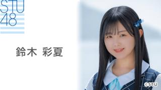 鈴木 彩夏(STU48 2期生)
