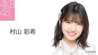 村山 彩希(AKB48 チーム4)