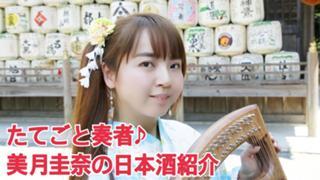 たてごと奏者♪美月圭奈(みずきけいな)の日本酒紹介