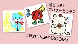 cary(∩❛ڡ❛∩)カリーROOM♪