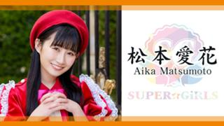松本愛花 SUPER☆GiRLS