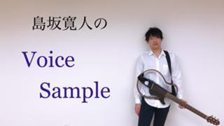 島坂寛人のVoice Sample