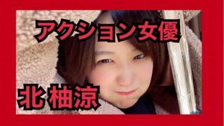 北 柚涼 6/25~6/26 24時間配信 卒業!