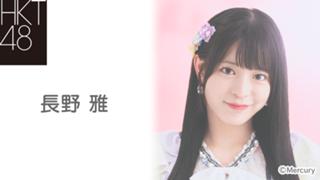 長野 雅(HKT48 研究生)